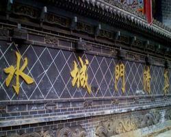 水城门清真寺