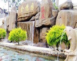 金穗园温泉