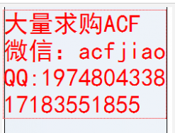 求购ACF 深