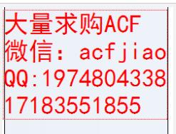 求购ACF 苏州