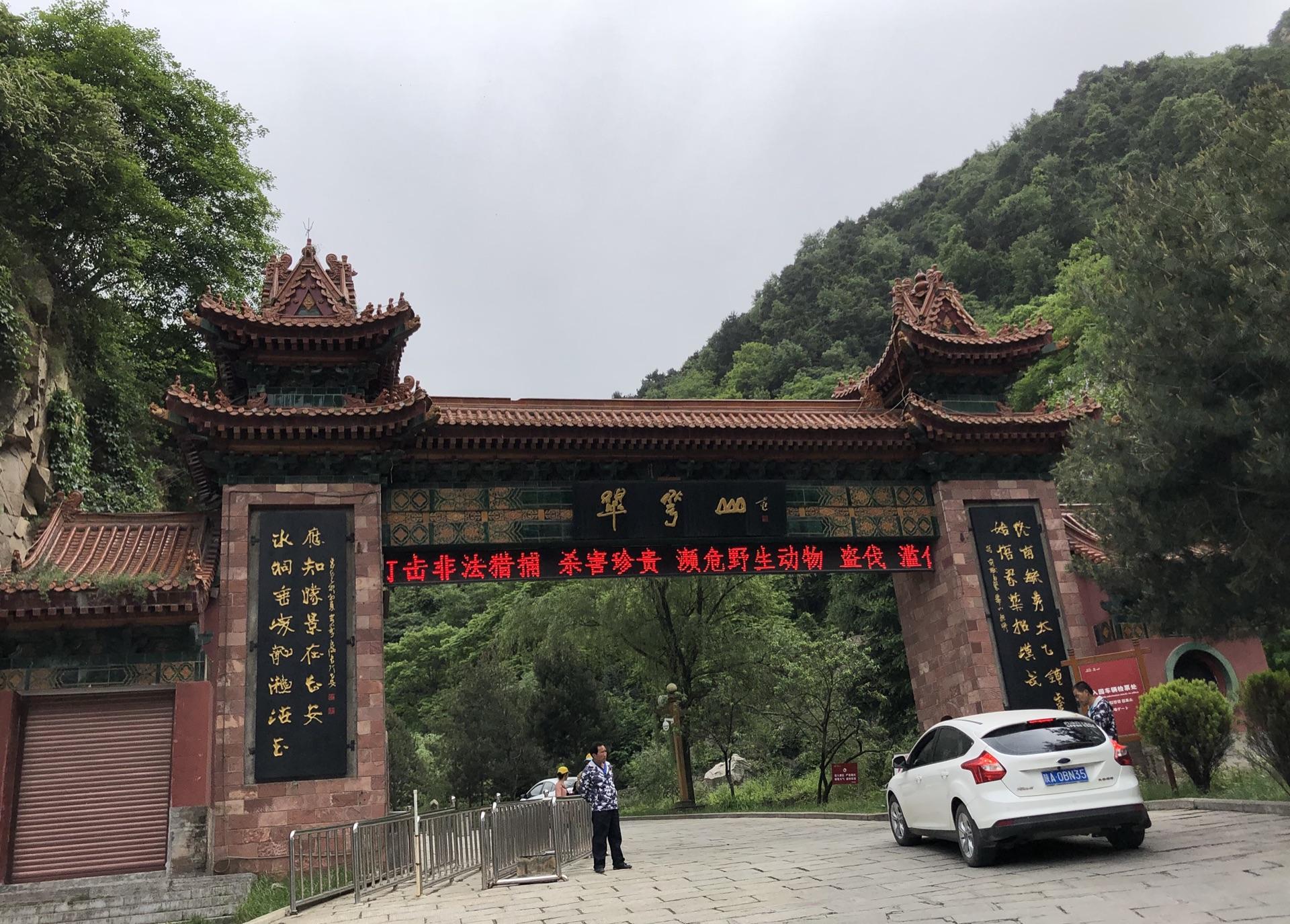 陕西翠华山国