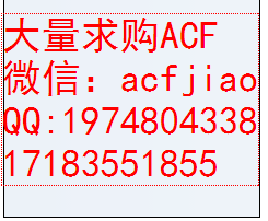 求购ACF 现收