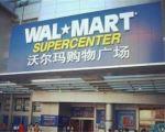 沃尔玛购物广