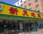 新天地超市(
