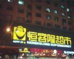 恒客隆超市(桂