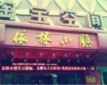 依林小镇(桂