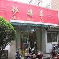 砂锅李(九江