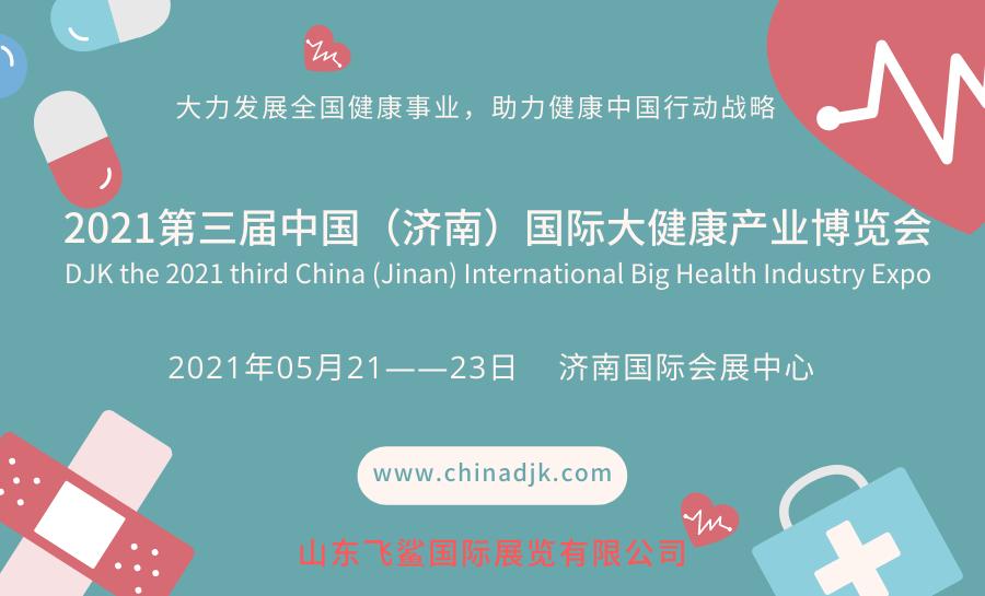 2021中国大