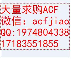 现回收ACF 求