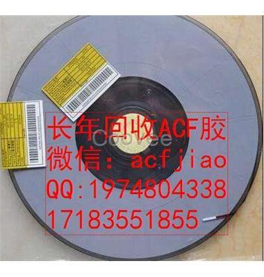 南京求购ACF 现