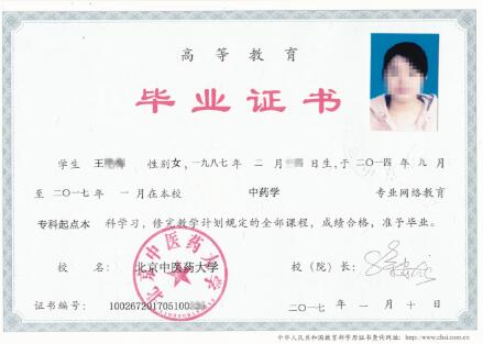中医药大学网