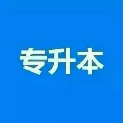 北京合作自考