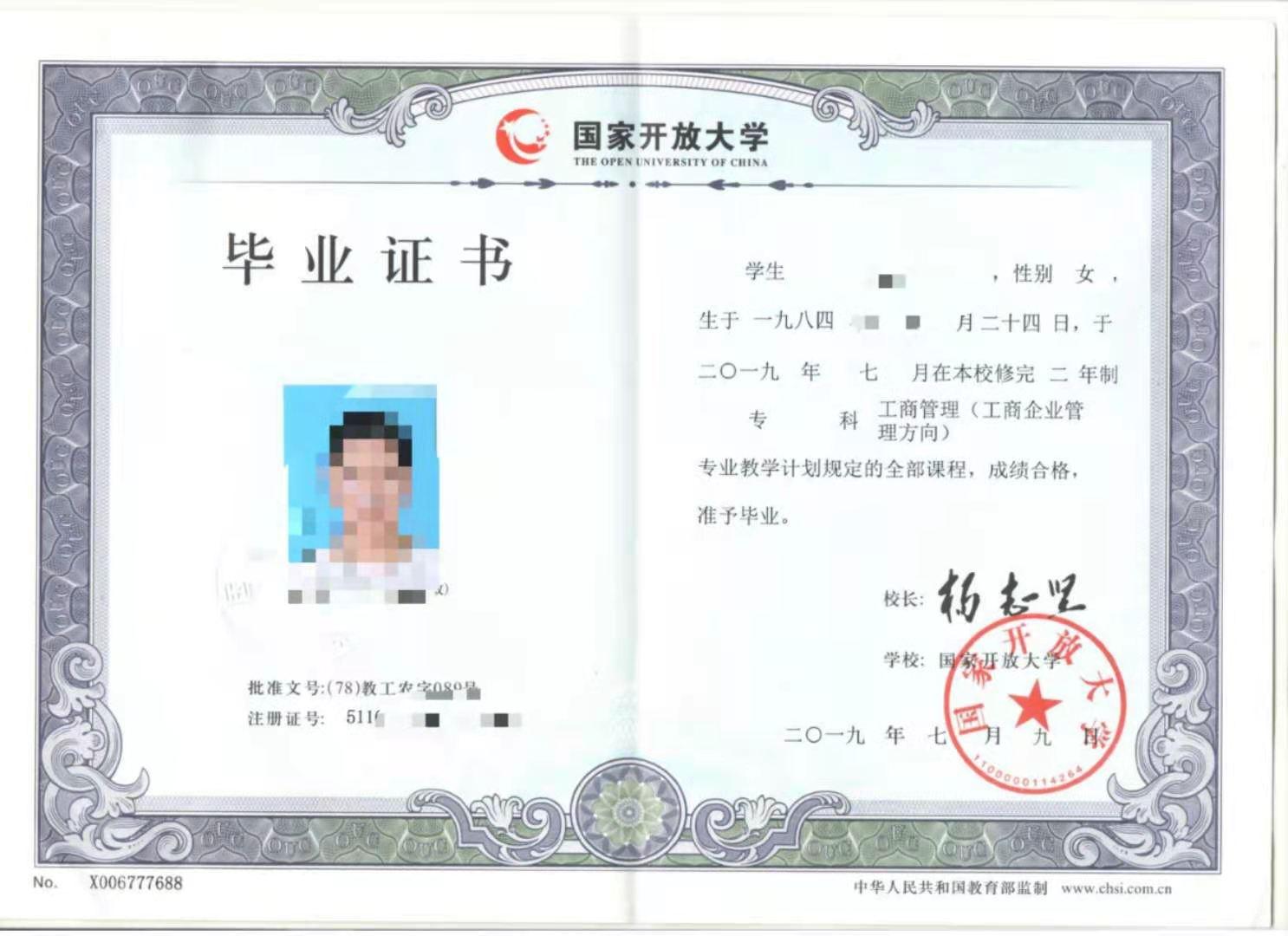 國家開放大學網(wang)絡教育