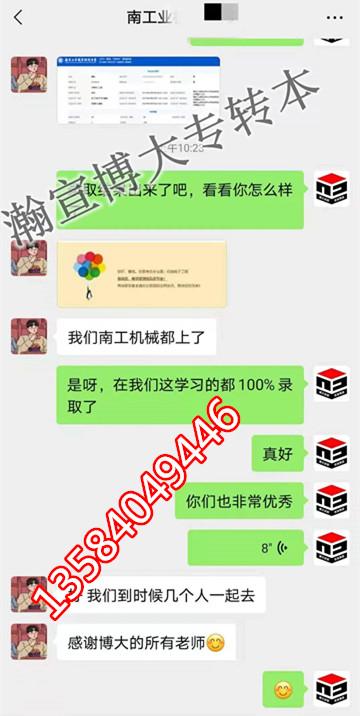 2021五(wu)年(nian)制專(zhuan)轉本結果(guo)