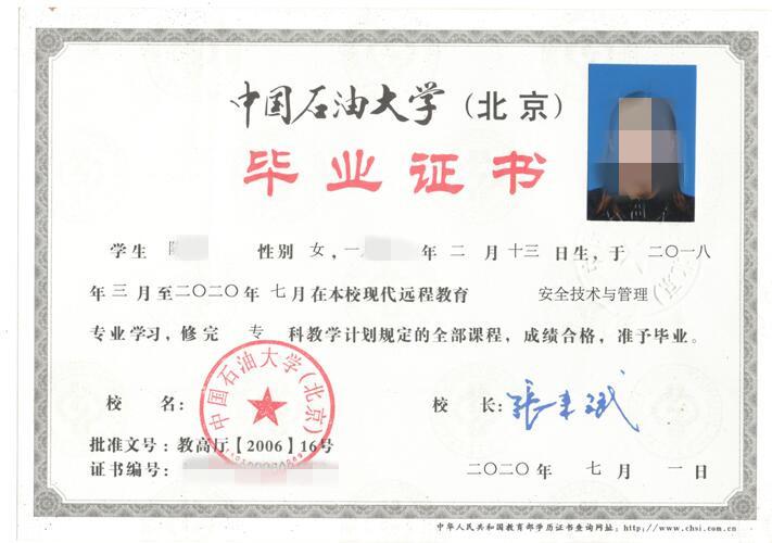 本科學歷(li)提升(sheng)石油大學