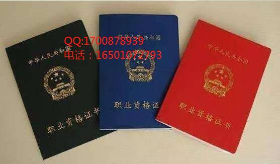 北京认定医师资格档