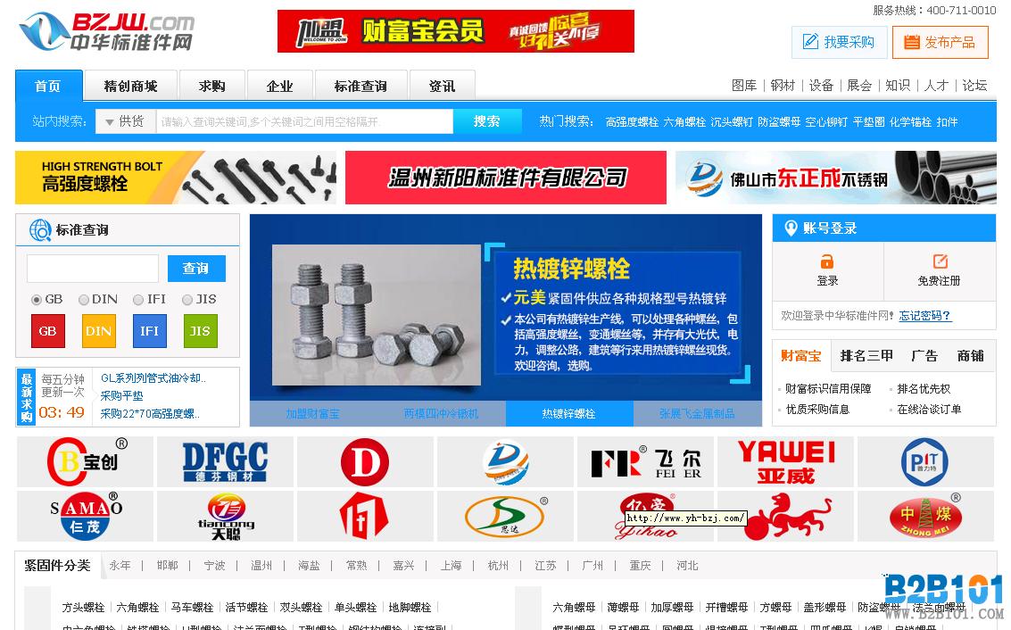 中华标准件网