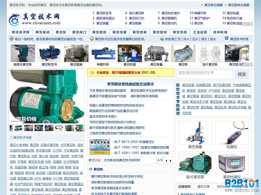 真空泵技术网