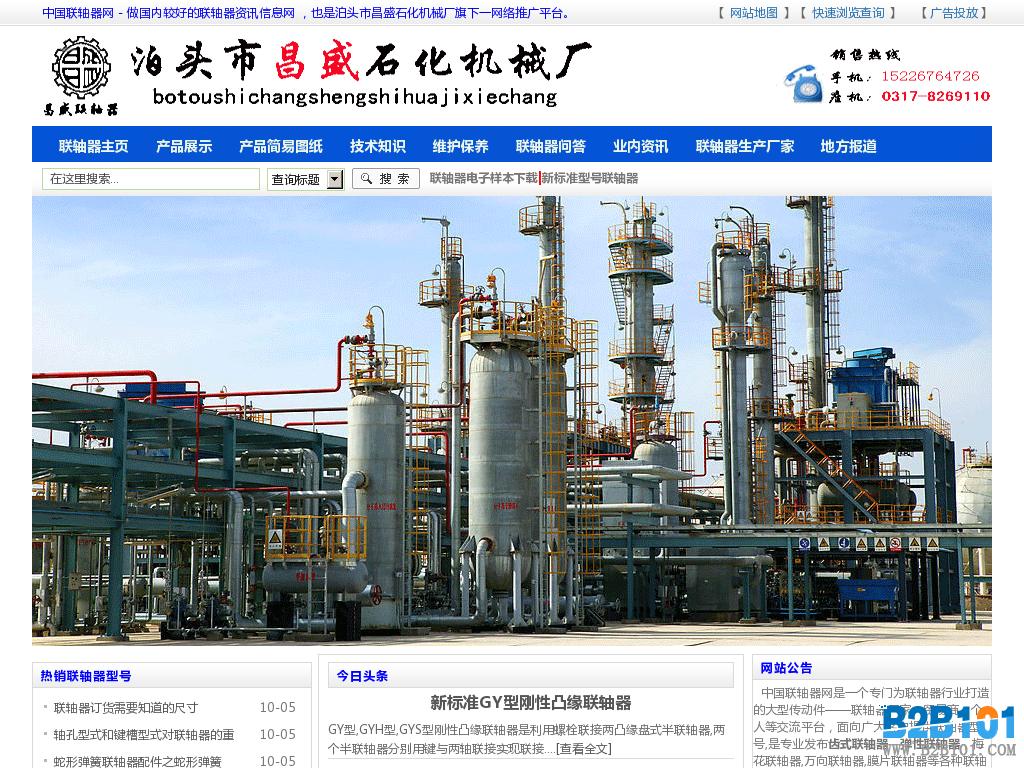 中国联轴器网