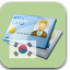韩国身份证号